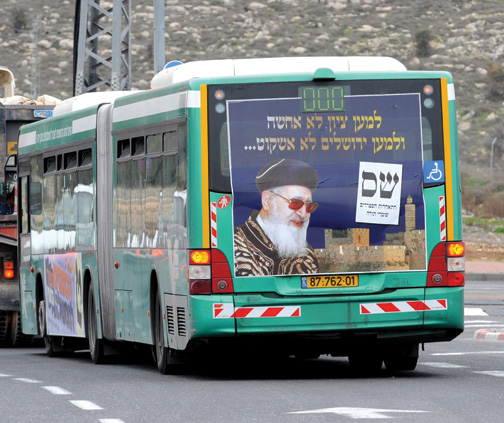 Shas party election poster, 2009. (Photo by Amos Ben Gershom, courtesy of the Government Press Office, Israel.)