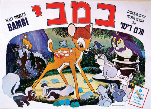 Hebrew poster advertising the movie Bambi, ca. 1960s.