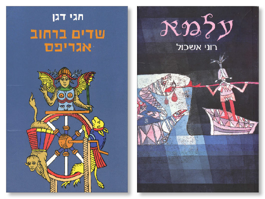Covers of Shedim be-rachov Agripas, left, by Hagai Dagan and Alma by Roni Eshkol.  (Courtesy of  Michael Weingrad and Kinneret, Zmora-Bitan.)