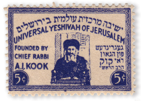 Stamp of Rabbi Abraham Isaac Kook
