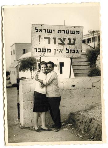 Einat Admony's parents