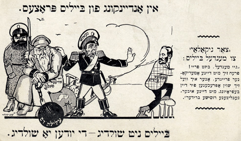"""""""In Memory of the Beilis Trial: Beilis Not Guilty, Jews Guilty."""" Yiddish postcard by Mitchel Loeb, ca. 1913. (Courtesy of YIVO.)"""