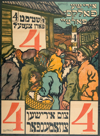 Yiddish poster for the Jewish Folkspartey by Solomon Borisovich Iudovin, 1918. (Courtesy of YIVO.)