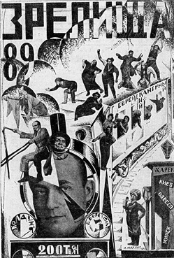 The cover of Zrelishscha with Alexander Granovsky as the locomotive and Solomon Mikhoels as the conductor atop the engine.