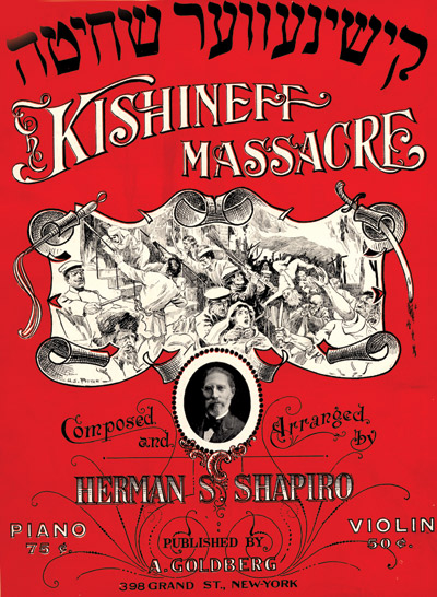 Kishineff Massacre by Herman S. Shapiro, 1904. (Courtesy of the Irene Heskes Collection, Library of Congress Music Division.)
