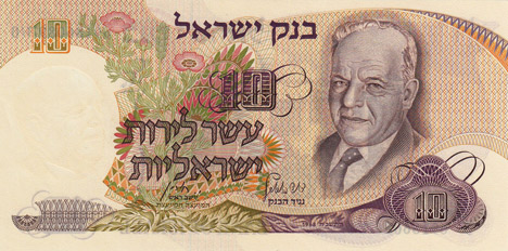 Portrait of Chaim Nachman Bialik on an Israeli note issued by the Bank of Israel, 1970.