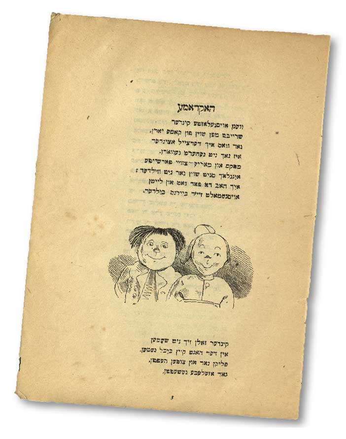 The Yiddish translation of Max und Moritz, published in Kiev, 1921. (Courtesy of the National Library of Israel.)