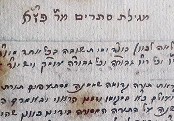 A portion of a page from Megillat Setarim, an unpublished kabbalistic manuscript by Pinchas Eliyahu Horowitz. The acronym after the title stands for Pinchas zeh Eliyahu.