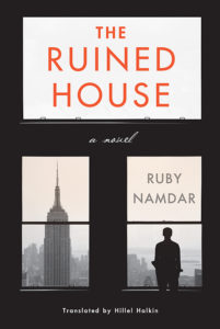 Book cover of The Ruined House: A Novel, by Ruby Namdar, translated by Hillel Halkin