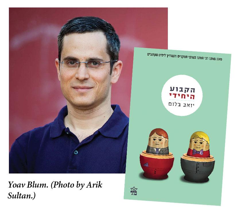 Author photo of Yoav Blum