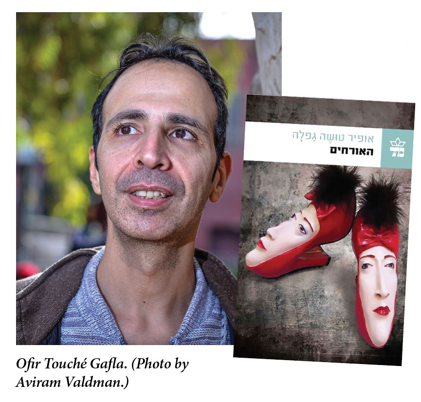 Author photo of Ofir Touche Gafla