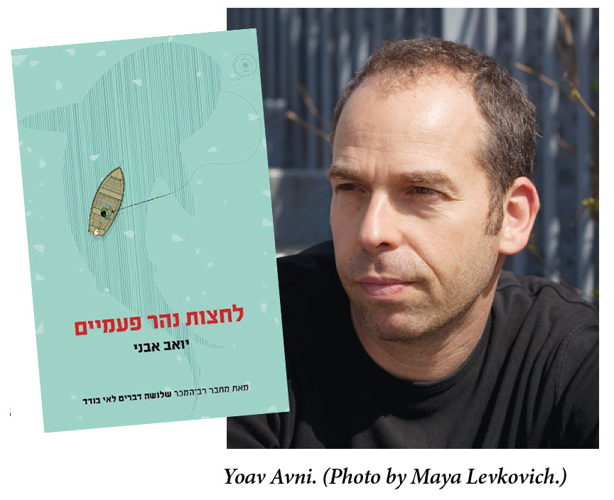 Author photo of Yoav Avni