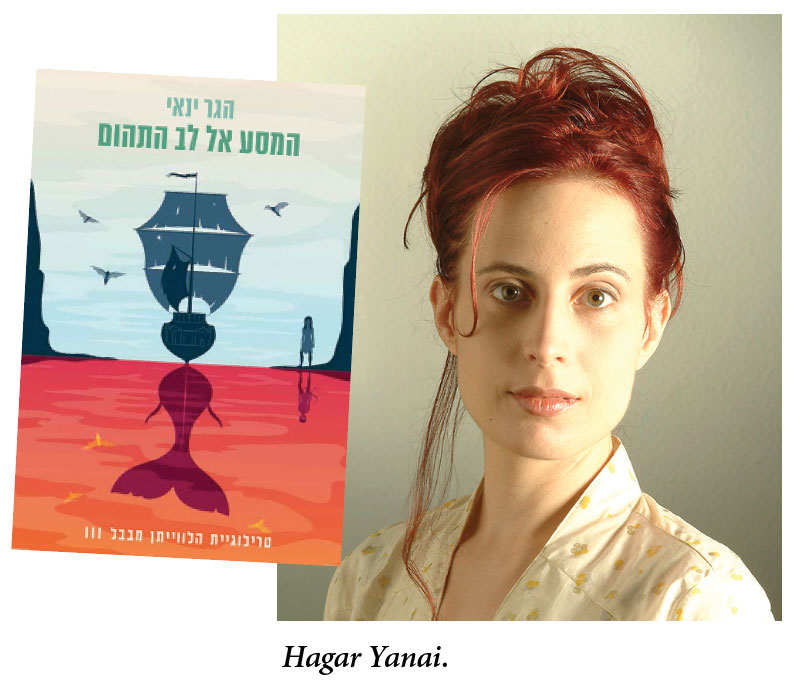 Author photo of Hagar Yanai