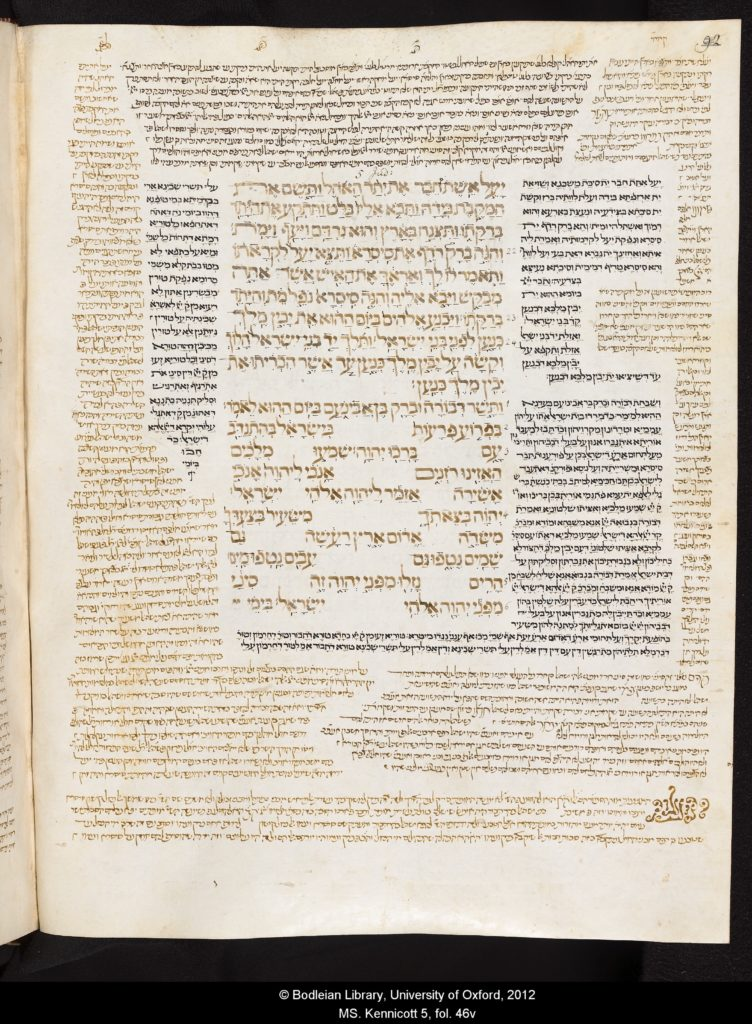 Image from a medieval Bible showing many commentaries on the page, most written in unusually shaped blocks of text that all fit together like a jigsaw puzzle.