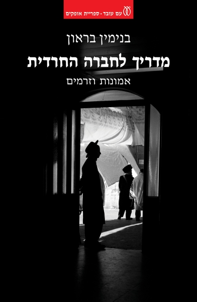 Hebrew language book jacket cover, mostly black with a profile photograph of ultra-Orthodox men.