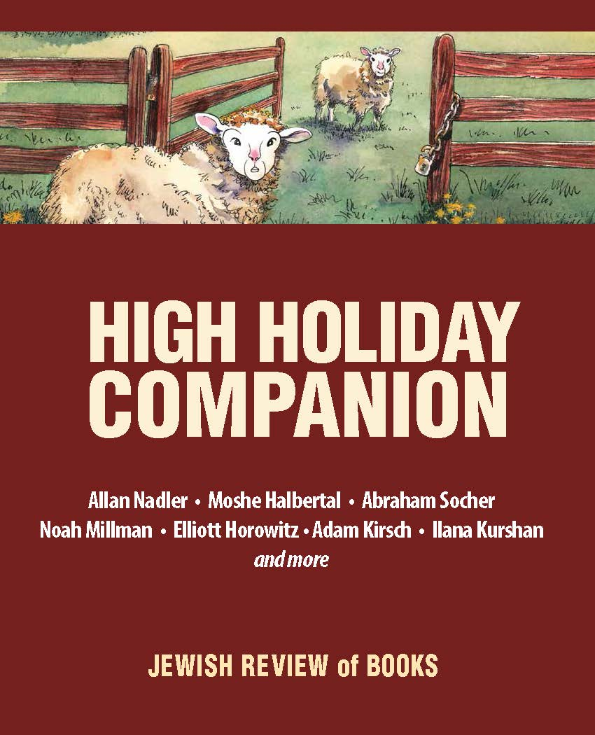 High Holiday Companion