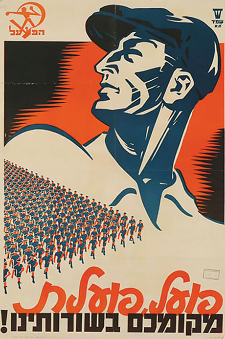 Zionist poster featuring a drawing of a worker and a crowd of workers marching in unison