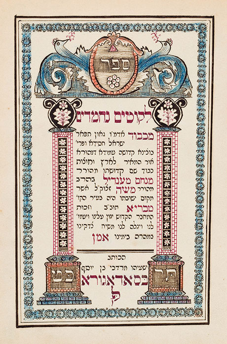 Colorful illustration of a collection of Hebrew sayings