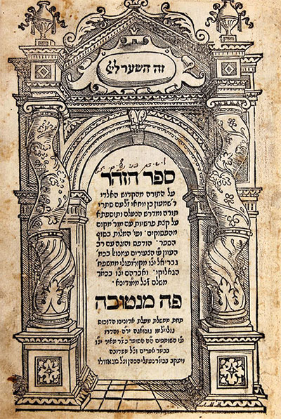 Title page of the Zohar with intricate illustrations and Hebrew text.