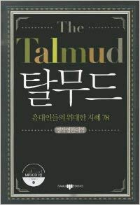 Book cover with English and Korean writing.