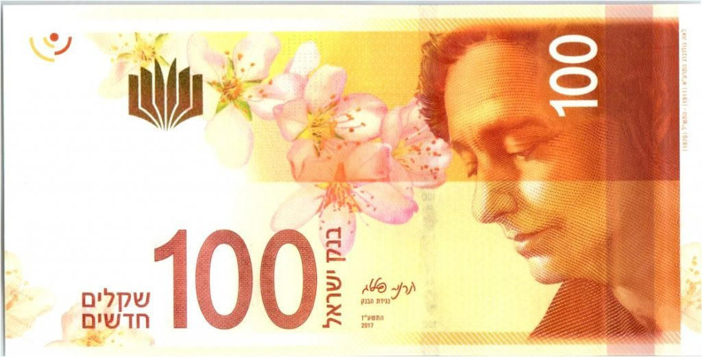 100 shekel bank note with likeness of a woman.