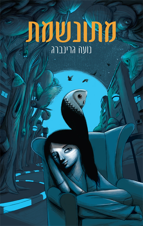 Book jacket with Hebrew writing and a picture of a girl with an owl perched on her shoulder.