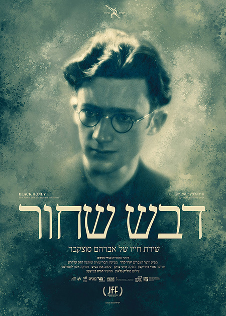 Movie poster for Black Honey depicting a man with glasses
