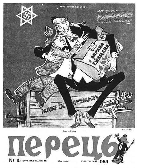 Soviet anti-Semitic proaganda equating Zionism and Nazism, 1961.