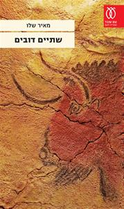 Cover of Shetayim Dubim, published in Hebrew by Israeli writer Meir Shalev depicting a cave drawing.