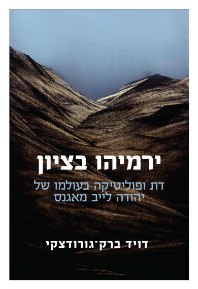 Book cover shows mountains and a blue sky. Title text is in Hebrew and reads Yeremiyahu b'Tzion (Jeremiah in Zion)
