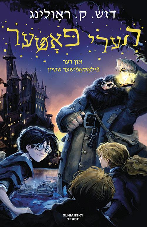 The cover of  Harry Potter un der filosofisher shteyn. (Courtesy of Nikolaj Olniansky.)