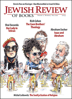 Cover depicts actress from Tehran, the Coen Brothers, and Abraham participating in a SoulCycle class
