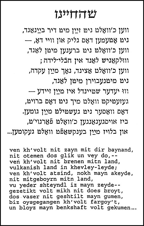 Abraham Sutzkever's Shehekhiyonu in Yiddish with an English transliteration, 1947. (Courtesy of Ruth R. Wisse.)